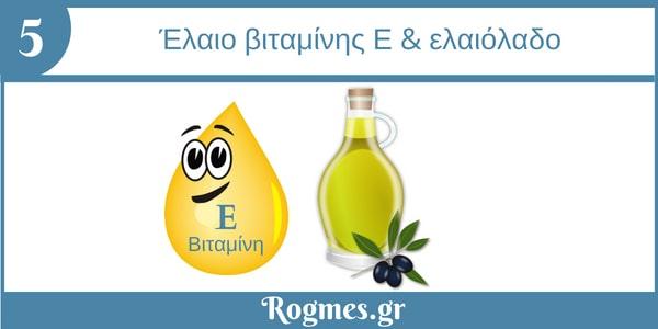 Βιταμίνη Ε και ελαιόλαδο