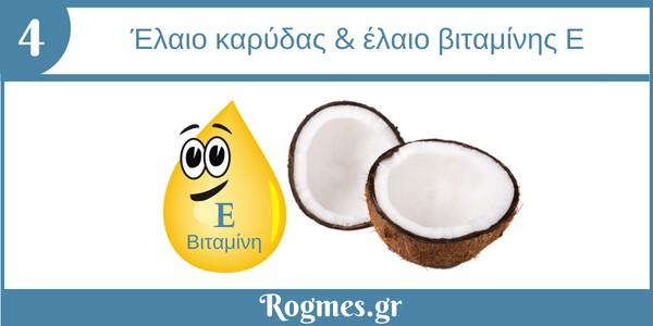 Βιταμίνη Ε και καρύδα