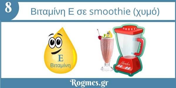 Βιταμίνη Ε και smoothie