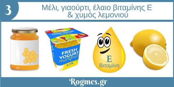 Βιταμίνη Ε, λεμόνι και μέλι