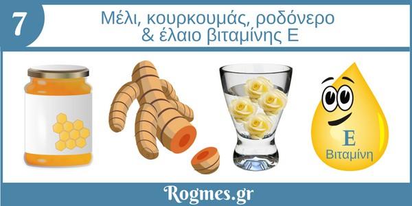 Βιταμίνη Ε, μέλι & κουρκουμάς