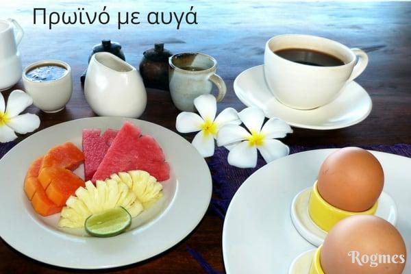Διατροφή για αδυνάτισμα - πρωινό με αυγά