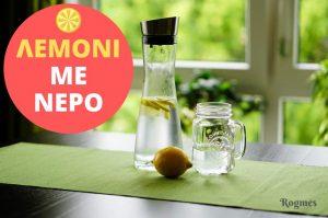 Λεμόνι με νερό