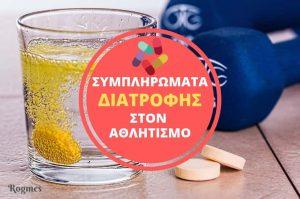 Συμπληρώματα διατροφής στον αθλητισμό