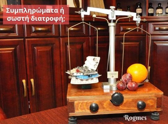 symplhrvmata-diatrofhs-diet