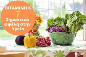 Βιταμίνη Κ - Οφέλη στην υγεία