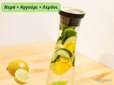Νερό + Αγγούρι + Λεμόνι