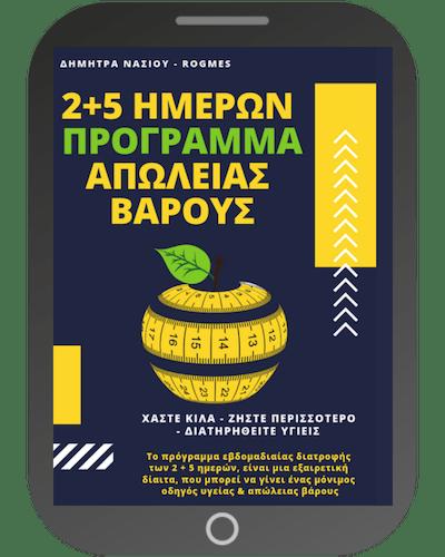 Πρόγραμμα 2+5 ημερών-Tablet