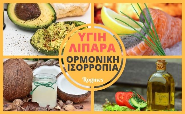 Υγιή λιπαρά για ορμονική ισορροπία
