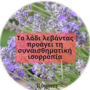 Lavender - Λεβάντα για ορμονικές διαταραχές