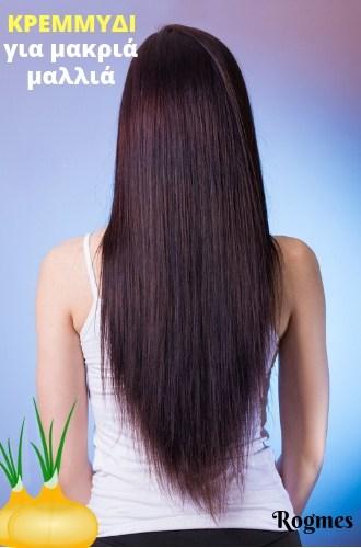 Κρεμμύδι-για-μακριά-μαλλιά