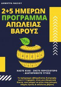 Πρόκληση 2+5 Ημερών Απώλειας Βάρους - EBook Cover-crop
