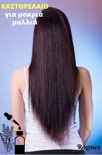 Καστορέλαιο-για-μακριά-μαλλιά