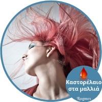 Καστορέλαιο στα μαλλιά