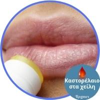 Καστορέλαιο στα χείλη