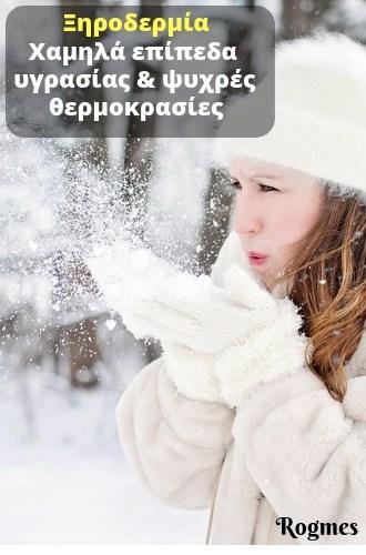 Ξηροδερμία και χαμηλές θερμοκρασίες