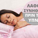 Συνήθειες πριν τον ύπνο