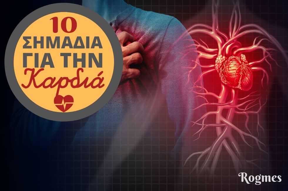Σημάδια για λάθος λειτουργία της καρδιάς