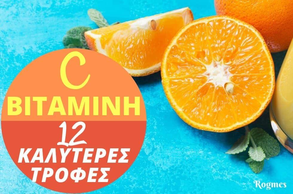 Βιταμίνη C στη διατροφή
