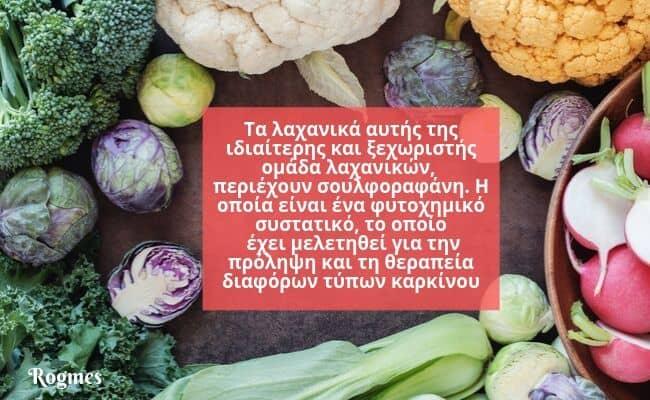 Σταυροειδή λαχανικά
