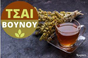 Τσάι του βουνού σιδερίτης