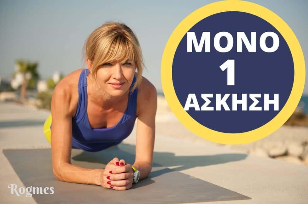Άσκηση για να χάσετε λίπος