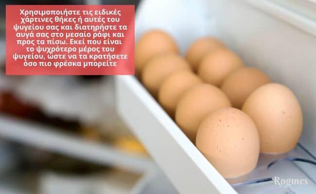 διατήρηση αυγών