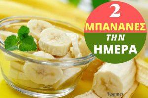 2 μπανάνες την ημέρα