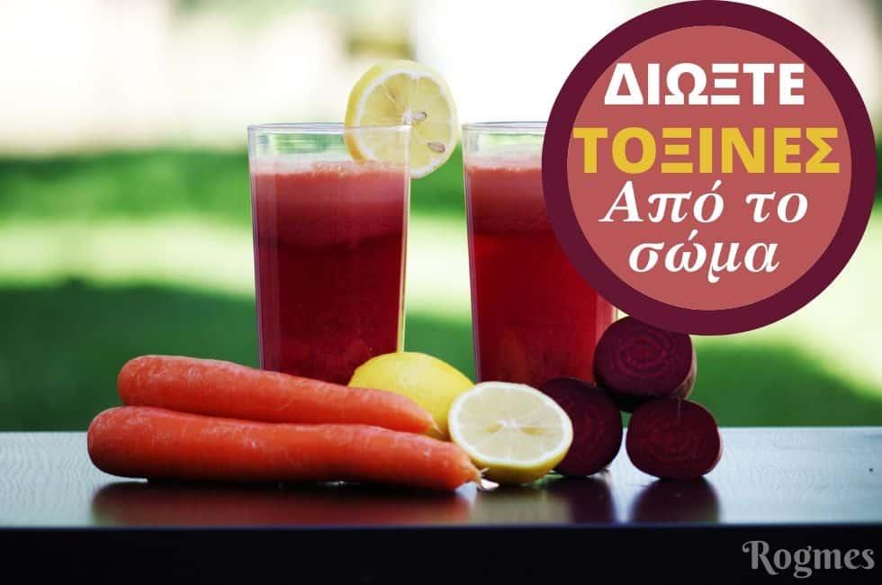 Διώξτε τις τοξίνες με παντζάρι και καρότο