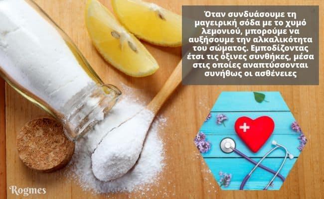 Λεμόνι και σόδα οφέλη