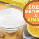 Μαγειρική σόδα και λεμόνι