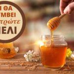 Τι θα συμβεί αν τρώτε μέλι καθημερινά