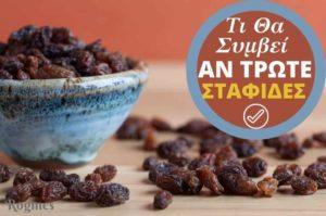 Τι θα συμβεί στο σώμα αν τρώτε σταφίδες