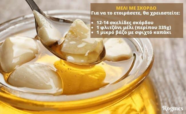 Μέλι με σκόρδο