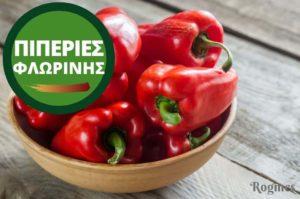 Τι θα συμβεί αν τρώτε πιπεριές φλωρίνης