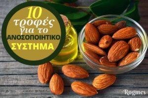 10 τροφές για το ανοσοποιητικό σύστημα