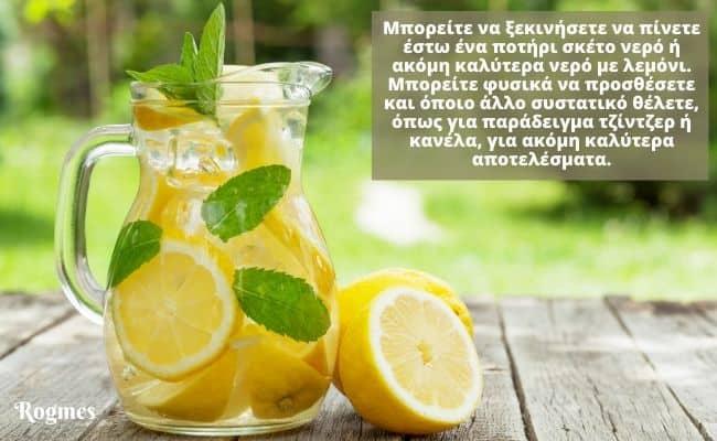 Νερό με λεμόνι για απώλεια βάρους και λίπους