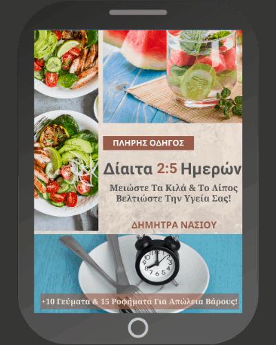 Δίαιτα 2-5 ημερών