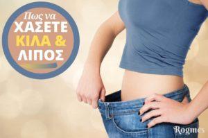 Πως να χάσετε κιλά και λίπος