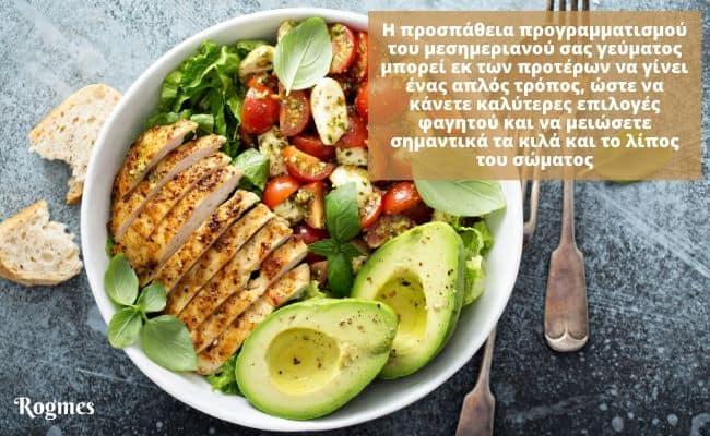 Πως να χάσετε κιλά και λίπος - Σχεδιάστε το μεσημεριανό γεύμα