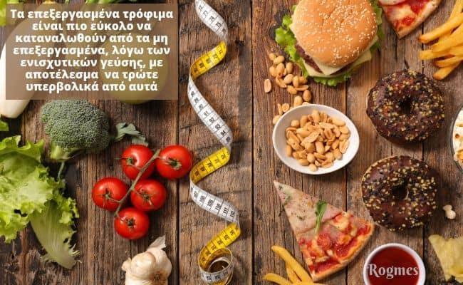 Επεξεργασμένα-τρόφιμα-αντί-για-φρέσκα
