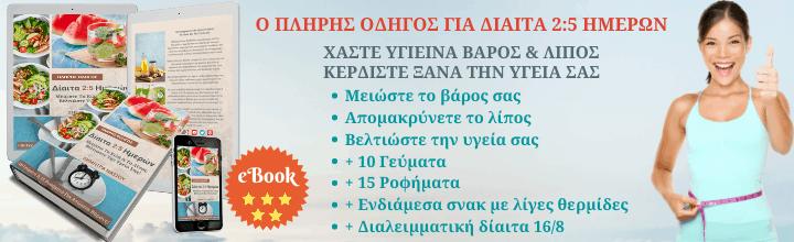 Οδηγός για δίαιτα 2_5 ημερών - ebook banner