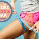 Πως να χάσεις λίπος και κιλά αποφεύγοντας λάθη