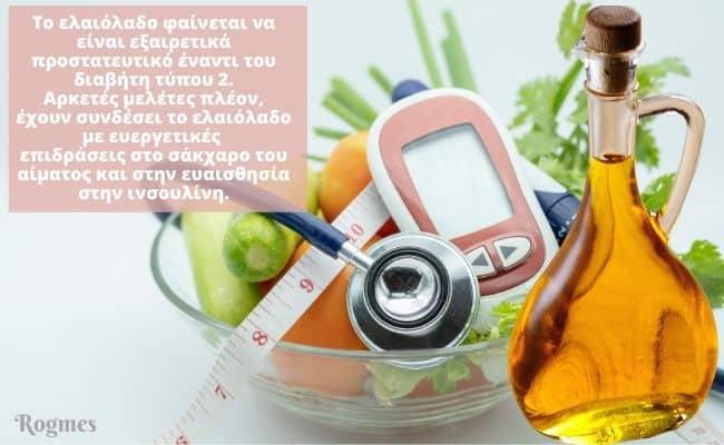 Διαβήτης και λάδι ελιάς