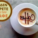 Καφές - 10 Πράγματα που δεν ξέρετε