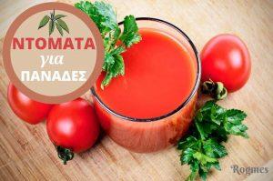 Ντομάτα για πανάδες - φυσική θεραπεία