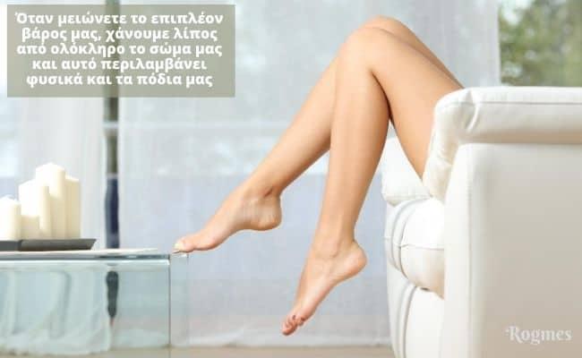 Αδυνάτισμα και λεπτά πόδια