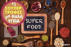 Σούπερ τροφές για καλή υγεία και μακροζωία