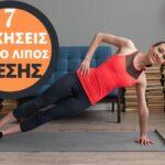 Εύκολες Ασκήσεις Για Να Χάσετε Λίπος Από Τη Μέση Σας