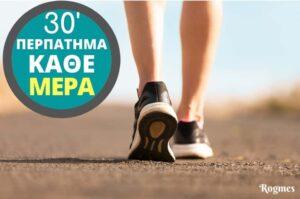 Καθημερινό περπάτημα 30΄και πρόγραμμα